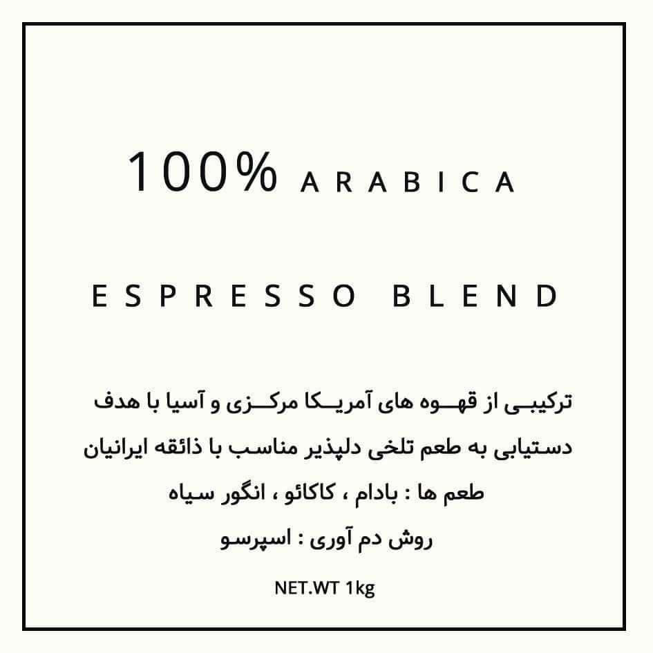 قهوه اسپرسو لم بلند (100% عربیکا) یک کیلوگرمی