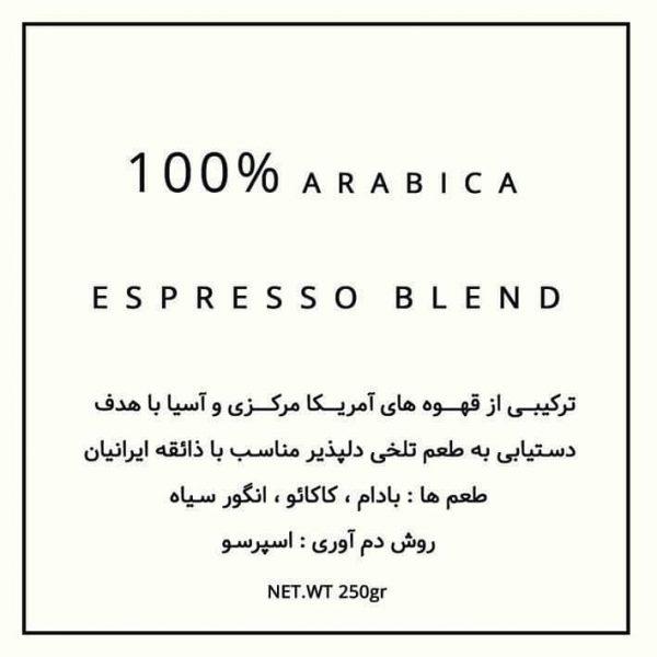 قهوه اسپرسو لم بلند (100% عربیکا) 250 گرمی